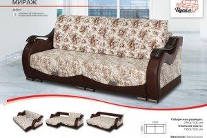 Диван трансформер Мираж - Мебельная фабрика «Идеал»