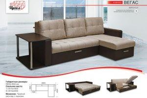 Диван угловой со столом Вегас - Мебельная фабрика «Идеал»