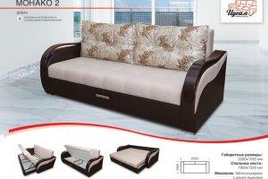 Двухместный диван Монако-2 - Мебельная фабрика «Идеал»