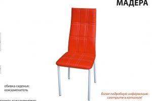 Стул Мадера - Мебельная фабрика «Аврора»