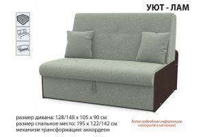 Диван прямой Уют-Лам - Мебельная фабрика «Аврора»