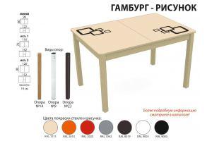 Стол обеденный Гамбург рисунок - Мебельная фабрика «Аврора»