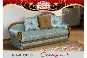 Диван прямой Венеция - Мебельная фабрика «ЮлЯна»
