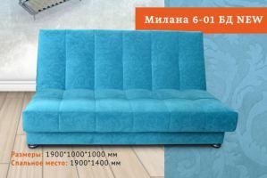 Чехловой диван на металлокаркасе Милана 6-01 БД - Мебельная фабрика «ФилатоFF» г. Екатеринбург