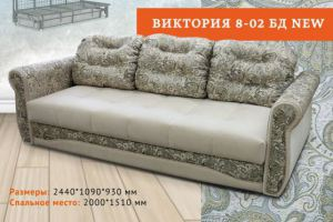 Чехловой диван на металлокаркасе Виктория 8-02 БД - Мебельная фабрика «ФилатоFF» г. Екатеринбург