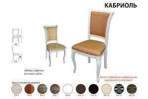 Стул Кабриоль - Мебельная фабрика «Аврора»