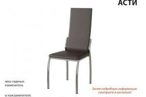 Стул Асти - Мебельная фабрика «Аврора»