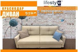 Диван прямой Краснодар - Мебельная фабрика «Добрый стиль»