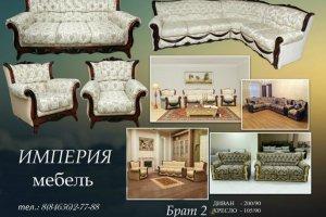 Мягкая мебель Брат 2 - Мебельная фабрика «Империя мебель»
