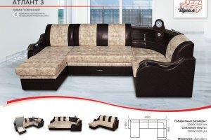 П-образный диван Атлант 3 - Мебельная фабрика «Идеал»