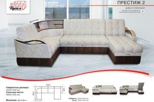 П-образный диван Престиж 2 - Мебельная фабрика «Идеал»