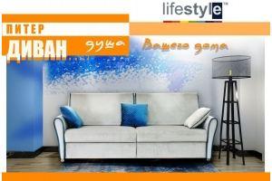 Диван прямой Питер - Мебельная фабрика «Добрый стиль»