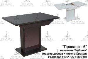 Стол Прованс-6 - Мебельная фабрика «Classen»