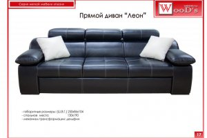 Прямой диван Леон - Мебельная фабрика «Mebel WooD-s»