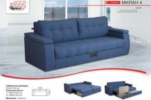 Прямой диван Милан 4 - Мебельная фабрика «Идеал»