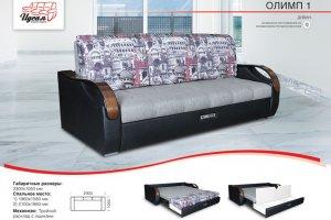 Прямой диван Олимп 1 - Мебельная фабрика «Идеал»