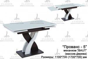 Стол Прованс 5 - Мебельная фабрика «Classen»