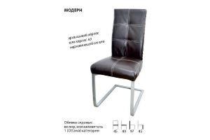 Стул Модерн - Мебельная фабрика «Аврора»