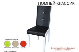 Стул Помпей-Классик - Мебельная фабрика «Аврора»