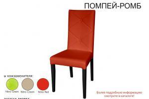 Стул Помпей-Ромб - Мебельная фабрика «Аврора»