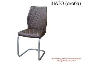 Стул Шато (скоба) - Мебельная фабрика «Аврора»