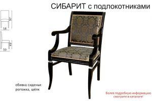 Стул Сибарит с подлокотниками - Мебельная фабрика «Аврора»