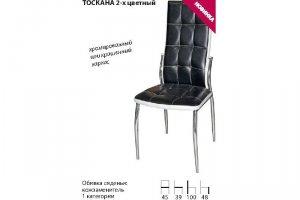 Стул Тоскана 2-х цветный - Мебельная фабрика «Аврора»