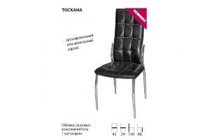 Стул Тоскана - Мебельная фабрика «Аврора»