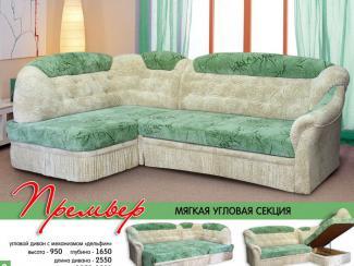 Угловой диван Премьер - Мебельная фабрика «Элегантный стиль»