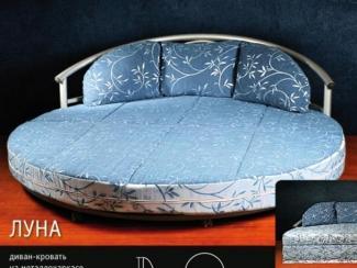 диван кровать круглая Луна