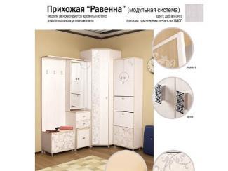 Прихожая Равенна - Мебельная фабрика «БУРЭ»