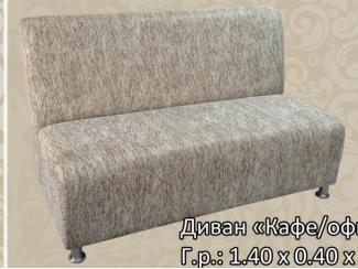 Диван без подлокотников Кафе/Офис - Мебельная фабрика «Мир Мебели»