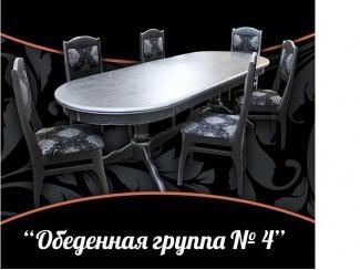 Обеденная группа 4 - Мебельная фабрика «Настоящая Мебель»