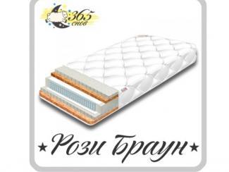 Матрас Рози Браун - Мебельная фабрика «365 Снов»