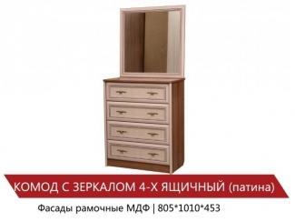 КОМОД 4-Х ЯЩИЧНЫЙ с зеркалом - Мебельная фабрика «Мистер Хенк»