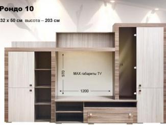 Гостиная стенка  Рондо 10 - Мебельная фабрика «КМК (Красноярская мебельная компания)»