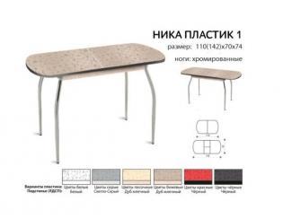 Стол раздвижной Ника-пластик 1 - Мебельная фабрика «Mebel.net», г. Череповец