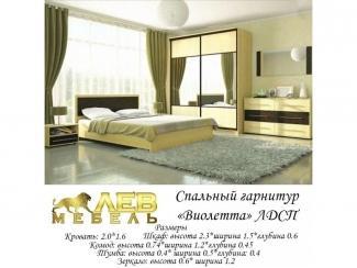 Спальный гарнитур Виолетта - Мебельная фабрика «Лев Мебель»