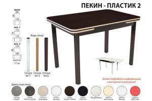 Стол обеденный Пекин пластик 2 - Мебельная фабрика «Аврора»