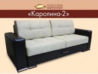Диван еврокнижка Каролина 2 - Мебельная фабрика «Идиллия»
