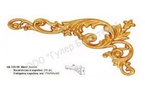 Декоративная накладка АК220-08 - Оптовый поставщик комплектующих «ГУЛЕР БИЖУТЕРИ»
