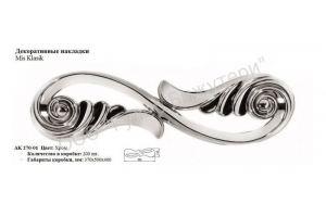 Декоративная накладка АК270-01 - Оптовый поставщик комплектующих «ГУЛЕР БИЖУТЕРИ»