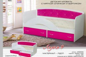 Детская кровать с мягкой спинкой и бортиком Лилия 9 - Мебельная фабрика «Бригантина»