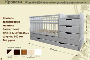 Детская кровать-трансформер маятник Жираф - Мебельная фабрика «AvtoBaby»
