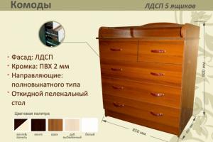 Детский комод ЛДСП 5 ящиков - Мебельная фабрика «AvtoBaby»