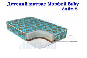 Детский матрас Морфей Baby Лайт 5 - Мебельная фабрика «Морфей»
