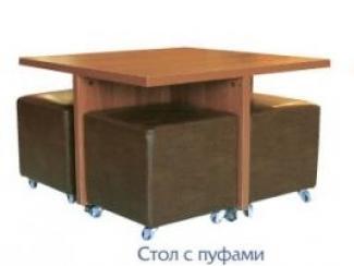 Стол журнальный с пуфами - Мебельная фабрика «Феникс»