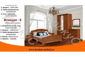 Спальный гарнитур Венеция 6 - Мебельная фабрика «Крокус»