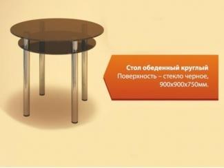 Стол обеденный Круглый стекло