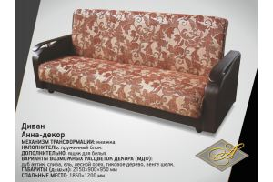 Диван Анна-декор - Мебельная фабрика «АСМАНА»